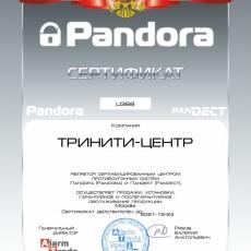 Тринити сертификат