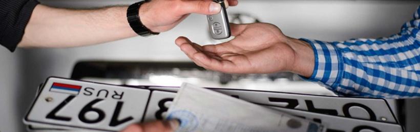 Смена владельца автомобиля