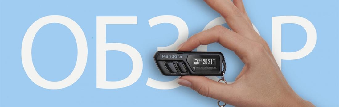 Брелоки для популярных систем Pandora и Pandect