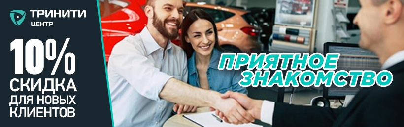 АКЦИЯ «Приятное знакомство» - 10 % скидка!