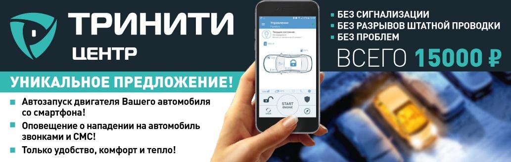 Уникальное предложение! Автозапуск двигателя за 15000 рублей!