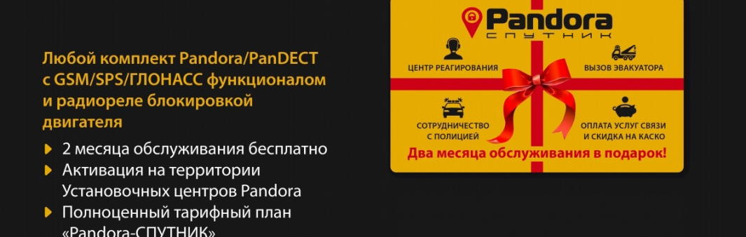 Test Drive — федеральная программа от «Pandora-СПУТНИК»